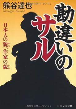 勘違いのサル―日本人の貌、作家の貌 (PHP文芸文庫)