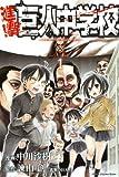 進撃!巨人中学校(1) (講談社コミックス)