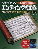 ジャズピアノ エンディング虎の巻
