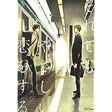 Amazon.co.jp: それでも、やさしい恋をする (CRAFT SERIES;H&C Comics) 電子書籍: ヨネダコウ: Kindleストア