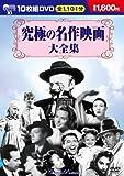 DVD>究極の名作映画大全集(10枚組) (<DVD>)
