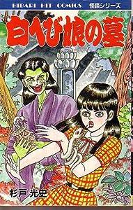 白へび娘の墓 (ヒバリ・ヒット・コミックス)