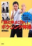「頭と体」に効く!ボクシング体操―揺すって、力を抜いて「肉体改造」 (講談社の実用BOOK)