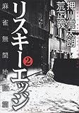 リスキーエッジ 2 (近代麻雀コミックス)