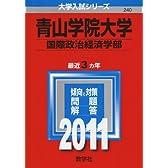 青山学院大学(国際政治経済学部) (2011年版 大学入試シリーズ)