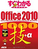�����킩�� SUPER Office 2010 1000�Z+�� Excel/ Word/ PowerPoint/ Outlook/ OneNote