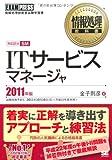 情報処理教科書 ITサービスマネージャ 2011年版