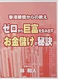 香港華僑からの教え~ゼロから巨富を生み出すお金儲けの秘訣[CD]