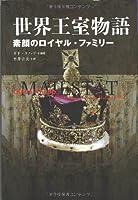 世界王室物語―素顔のロイヤル・ファミリー