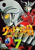 ウルトラマンSTORY0 7 (7) (マガジンZコミックス)