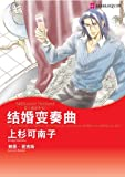 Harlequin comics: Millionaire Husband (Simplified Chinese) (Chinese Edition) Reviews