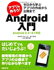 !  Android~