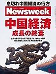 Newsweek (ニューズウィーク日本版) 2012年 7/18号