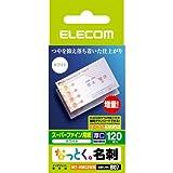 ELECOM なっとく名刺(厚口・塗工紙・ホワイト) 名刺サイズ(55X91MM)120枚入り MT-HMC2WN