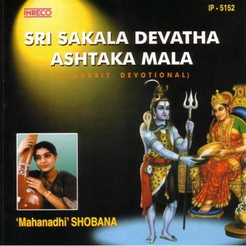 Sri Sakala Devatha Ashtaka Mala By Mahanadhi Shobana Devotional Album MP3 Songs