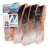 時鮭寒風干し切身 約100g×20切