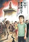 夢見村にて 妖怪ハンター 稗田の生徒たち (1) (ヤングジャンプコミックス)