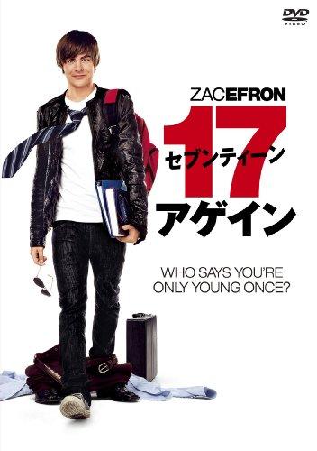 セブンティーン・アゲイン 特別版 [DVD]
