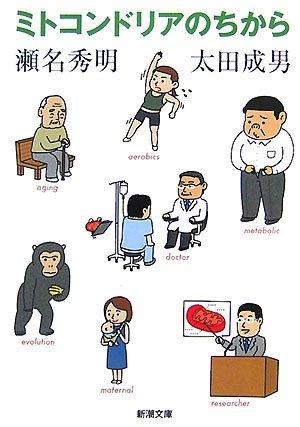 ミトコンドリアのちから (新潮文庫)