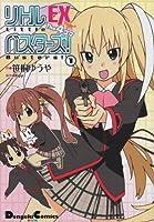 リトルバスターズ!EX The 4コマ 1 (電撃コミックス EX 106-5)