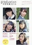 graduation 中学卒業2016 (東京ニュース通信社)