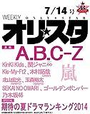 オリ☆スタ 2014年 7/14号 [雑誌]