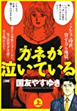 カネが泣いている 上 (キングシリーズ 漫画スーパーワイド)