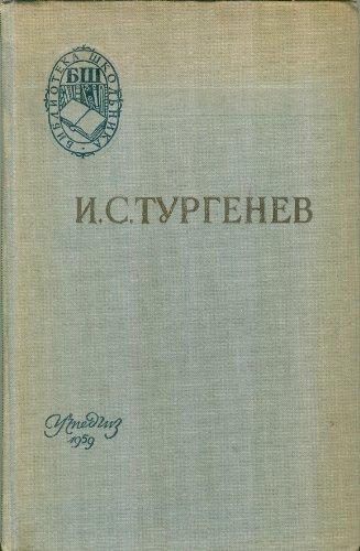 otcy-i-deti-biblioteka-skolnika-russian-edition