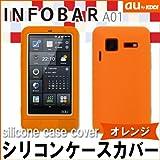 iida INFOBAR A01【ソフトシリコンカバーケース オレンジ】インフォバー SHARP