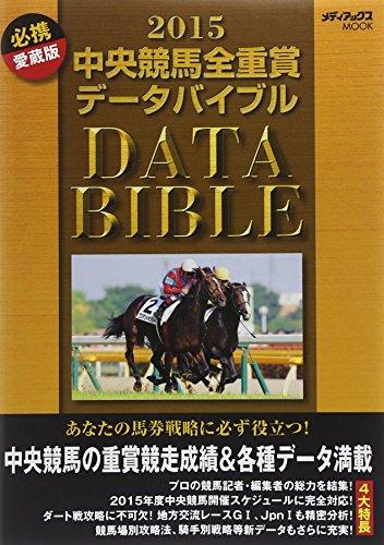 2015 中央競馬全重賞データバイブル (メディアックスMOOK)
