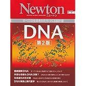 DNA―すべての生命をかたちづくる設計書 (ニュートンムック Newton別冊)