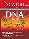 DNA 第2版—すべての生命をかたちづくる設計書 (ニュートンムック Newton別冊)