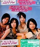キュンキュンアイドリング!!!「ベタな失恋~渋谷に降る雪~」/パンバンアイドリング!!!「遥かなるバージンロード」