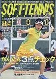 ソフトテニスマガジン 2016年 08 月号 [雑誌] -