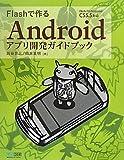 Flashで作るAndroidアプリ開発ガイドブック