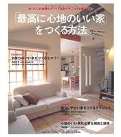 「最高に心地のいい家」をつくる方法―家づくりの最強セオリーと最新テクニックを教えます (別冊PLUS1 LIVING)
