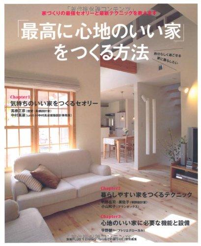 「最高に心地のいい家」をつくる方法—家づくりの最強セオリーと最新テクニックを教えます (別冊PLUS1 LIVING)