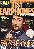 ベストイヤホンコンプリートガイド 2012年 12/27号 [雑誌]