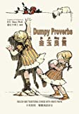img - for Dumpy Proverbs (Traditional Chinese): 04 Hanyu Pinyin Paperback B&W (Dumpy Book for Children) (Volume 10) (Chinese Edition) book / textbook / text book