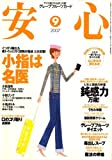 安心 2007年 09月号 [雑誌]