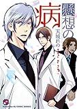 懸想の病 (kobunsha BLコミックシリーズ)