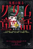 残酷の眠るグリム童話 / 小沢 孔璃子 のシリーズ情報を見る