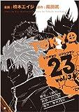 TOKYO23 3 (3) (BUNCH COMICS)
