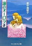 海のオーロラ (5) (中公文庫―コミック版)