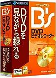 ソースネクスト B's DVDビデオレコーダー