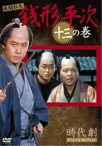 銭形平次 13 [DVD]