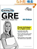 Cracking the GRE Mathematics Subject Test, 4th Edition (Graduate School Test Preparation)