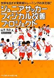 ジュニアサッカーフィジカル改善プロジェクト―世界を目ざす発育期トレーニングの決定版!