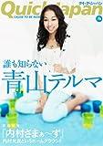 クイック・ジャパン78 (Vol.78)