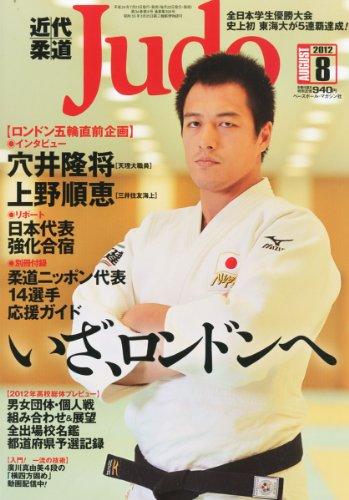 近代柔道 (Judo) 2012年 08月号 [雑誌]